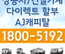현대상용차 메가트럭 신차가격표