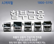 현대상용차 대형트럭 트라고엑시언트 가격표