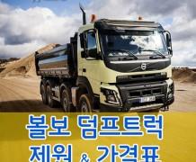 볼보덤프트럭 유로6 라인업 및 가격
